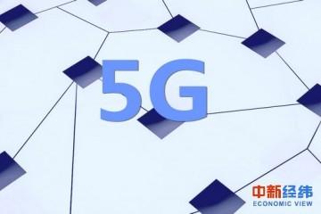 5G商用近一年,都有哪些新进展?