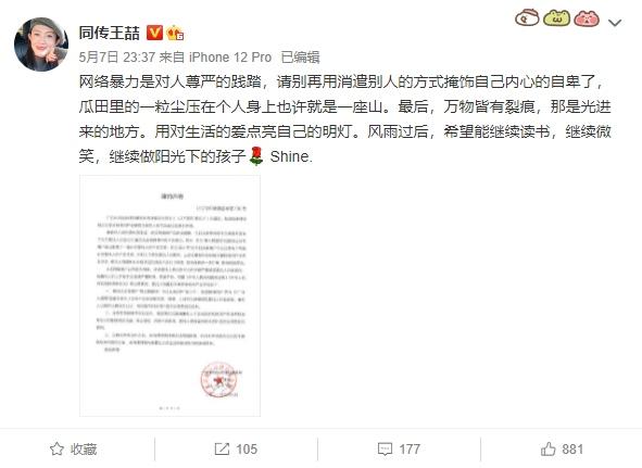被传涉及盖茨离婚事件同传王喆公布律师声明网络暴力是对人尊严的践踏