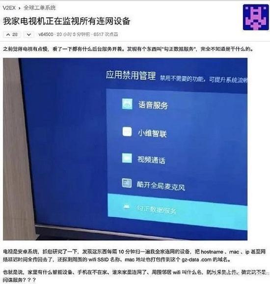 创维回应电视泄露隐私合作方所为已责令删除并解除合作关系