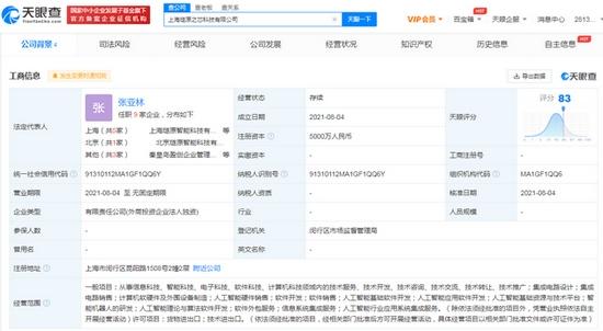 腾讯持股公司成立燧原之芯科技公司注册资本5000万